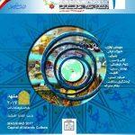 مراسم پایانی جشنواره ملی  مشارکت گردشگری در مشهد برگزار خواهد شد