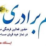 اعزام کاروانهای «رسم برادری» در روز عید قربان به مساجد اهل سنت مشهد