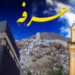 اعلام جزئیات ویژه برنامههای «روز عرفه» در حرم مطهر رضوی