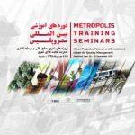 امروز؛ آغاز بکار دورههای آموزشی بینالمللی متروپلیس در مشهد