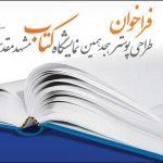 ارشاد،نمایشگاه کتاب مشهد را تعطیل کرد