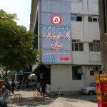 افتتاح مرکز بانک خون بند ناف رویان دربیمارستان خصوصى درجه یک بنت الهدی مشهد
