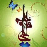 پیوند امام علی(ع) و حضرت فاطمه(س)؛ الگویی کامل  ازدواج موفق