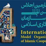 مشهد هفته آینده میزبان جونان ۴۲کشور جهان اسلام است