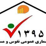 تمدید مهلت ثبت نام اینترنتی سرشماری تا پایان ساعت ۲۴ روز جمعه ۳۰ مهر ماه