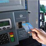 دولت برنامه ای برای افزایش قیمت سوخت ندارد/ تکذیب خبر حذف کارت سوخت