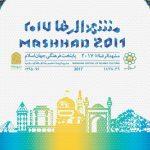 بودجه پروژههای مشهد ۲۰۱۷ توسط سازمان برنامهوبودجه اختصاص یابد