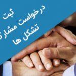 راهاندازی سامانه ثبت درخواست مشارکت تشکلهای فرهنگی در مشهد
