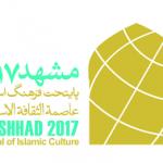 میدان پایتخت فرهنگ اسلامی با المان مشهد ۲۰۱۷ ؛ میراثی ماندگار