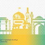 مشهد پایتخت فرهنگ اسلامی شد