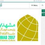 سازمان کنفرانس اسلامی مشهد را به عنوان پایتخت فرهنگی جهان اسلام معرفی نمود