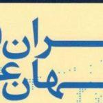 آینده ارتباطات ایران و جهان عرب نگرانکننده است