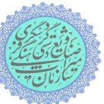 تغییرات گسترده در میراث فرهنگی خراسان رضوی