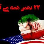 بیانیه احزاب و تشکل های سیاسی استان برای حضور گسترده مردم در راهپیمایی ۲۲ بهمن
