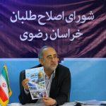 شعار نجات مشهد را ما ندادیم/ لیست نهایی شورای شهر اصلاح طلبان تا ۱۵ اردیبهشتماه