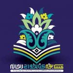 مهلت ارسال آثار به مسابقه کتابخوانی «ریحانه» تمدید شد