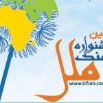 پایتخت فرهنگی جهان اسلام بر اهمیت جشنواره فرهنگ ملل افزوده است