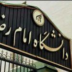 دانشکده پزشکی دانشگاه بین المللی امام رضا ( ع ) راه اندازی می شود