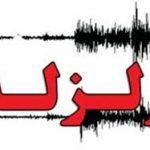 یک فوتی و زخمی در زلزله امروز تا کنون
