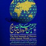 پایتخت فرهنگی جهان اسلام میزبان اجلاس شهرداران جهان اسلام