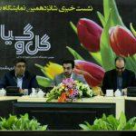 شانزدهمین نمایشگاه گل و گیاه مشهد آغاز به کار می کند