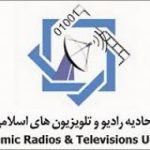 اجلاس رادیو و تلویزیون کشورهای اسلامی در تیرماه سال جاری برگزار می شود