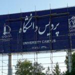 وعدهرئیس براینصب تابلوی جدید دانشگاه فردوسی