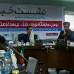 خراسان رضوی مستعد سرمایه گذاری/ دومین نمایشگاه بورس، بانک و بیمه در مشهد برگزار می شود