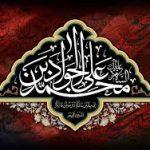 ویژه برنامه شهادت امام جواد (ع) در حرم رضوی برگزار میشود