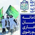 پیشبینی حضور بیش از ۱۰۰ هزار خادم افتخاری در مشهد همزمان با ایام پایانی ماه صفر