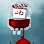 طرح نذر خون رضوی در خراسان رضوی اجرا میشود