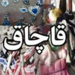 کشف ۵۵۹ میلیون ریال نقره و لباس قاچاق در خیابان خسروی مشهد