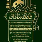 اعتکاف خادمان رسانهای امام رضا(ع) در حرم مطهر رضوی برگزار میشود