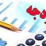 حذف ردیف حاشیه مشهد از لایحه بودجه ۹۷/ بودجه زیارت برای سه شهر مذهبی فقط ۱۵ میلیارد تومان!