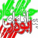 راهاندازی دبیرخانه دائمی جشنواره رسانه ای ابوذر در مشهد
