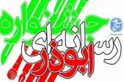 جشنواره رسانه ای ابوذر