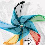 در آیین اختتامیه جشنواره فیلم رشد مطرح شد : فیلم گیشه سودآورتر از تولیدات آموزشی/ ۳۴ اثر با محوریت اقتصاد مقاومتی در جشنواره