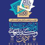 نخستین پیش نشست همایش بینالمللی امام رضا(ع) و گفتگوی ادیان در هندوستان برگزار میشود