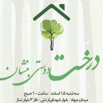 """سازمان اجتماعی فرهنگی شهرداری مشهد برگزار می کند: ویژه برنامه های """"هفته درختکاری"""" در شهر"""