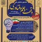 ثبت ۳۳ موقوفه در موضوع علم و فناوری خراسان رضوی/ همایش ملی وقف علم و فناوری در مشهد برگزار می شود