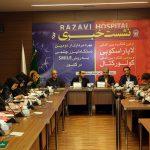 نخستین کنگره بینالمللی لاپاراسکوپی در بیمارستان فوق تخصصی رضوی برگزار میشود