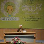 با سخنرانی حجت الاسلام والمسلمین محمدرضا زائری؛  نخستین رویداد نوآوری در علوم و معارف اسلامی آغاز به کار کرد
