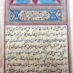 نگهداری  ۴ هزار نسخه از آثار نفیس شیخ بهایی در کتابخانۀ مرکزی آستان قدس رضوی