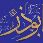 در ضیافت اندیشه اصحاب رسانه مشهد؛  از پوستر سومین دوره جشنواره رسانهای ابوذر رونمایی شد
