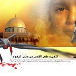 پیام دعوت تولیت آستان قدس رضوی از مردم برای شرکت در راهپیمایی روز قدس