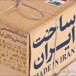 """در قالب ۳ نمایشگاه؛ روسیه، ازبکستان و تاجیکستان میزبان """"کالای ایرانی"""" می شوند"""