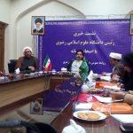 راه اندازی مرکز تحقیقات وقف و زیارت در دانشگاه علوم اسلامی رضوی