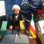 نخستین حضور دبیرخانه شورای عالی حوزه علمیه خراسان در نمایشگاه پژوهش