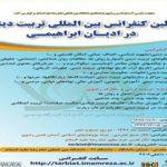 با هدف همافزایی و اشتراک تجربیات ادیان ابراهیمی در تربیت دینی؛ اولین کنفرانس بینالمللی تربیت دینی در ادیان ابراهیمی در مشهد برگزار میشود