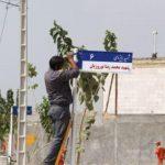 طی سال گذشته انجام پذیرفت؛ اصلاح و تعویض ٢١٠ تابلوی شناسایی معابر در منطقه چهار شهرداری مشهد